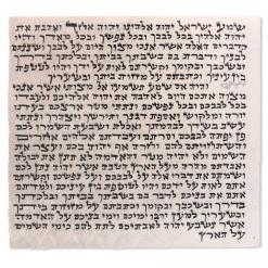 """A+ Mehudar Mezuzah Klaf (Scroll) - Large 4.75"""" (12cm)"""