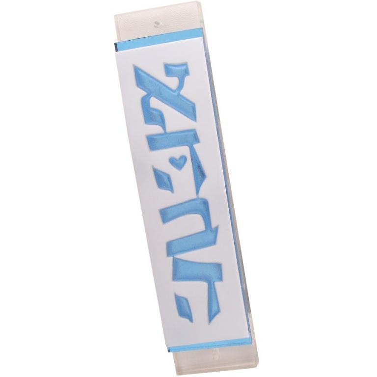 Ahava - Blue Wedding Mezuzah