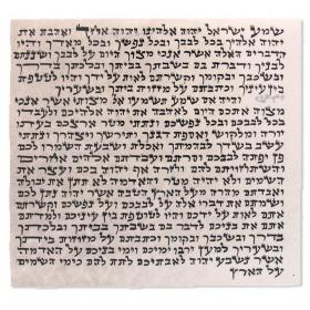 """Kosher Mezuzah Klaf Scroll - Large 4.75"""" (12cm)"""
